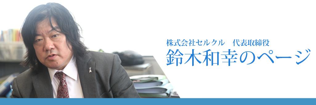 株式会社セルクル代表取締役 鈴木和幸のページ