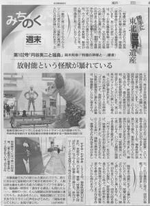 20140315朝日・東北世界遺産