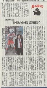 20150404朝日夕刊